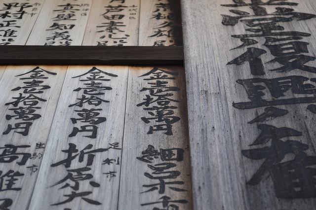Chinese calligraphy letters on a wall